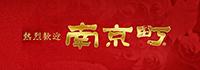 南京町商店街振興組合