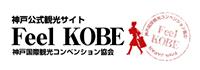 神戸公式観光サイト