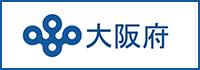 大阪府オフィシャルサイト