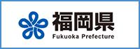 福岡県ホームページ