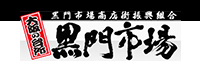 黒門市場 大阪の台所 大阪くろもん ほんまもん