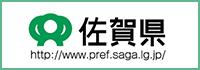 佐賀県ホームページ