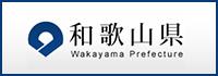 和歌山県オフィシャルサイト