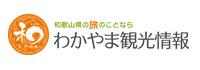 和歌山県観光情報
