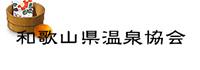和歌山県温泉協会オフィシャルサイト