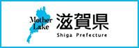 滋賀県オフィシャルサイト