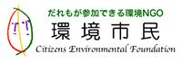 認定NPO法人 環境市民