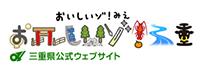 三重県オフィシャルサイト