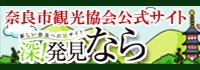 奈良市観光協会公式ホームページ