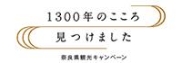 1300年のこころ、見つけました。奈良県観光キャンペーン