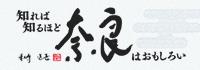 知れば知るほど奈良はおもしろい
