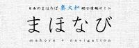 「まほなび」は日本のまほろば・奈良県の中南和の観光・イベント情報を集めた奥大和総合情報サイト