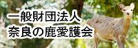 一般財団法人奈良の鹿愛護会