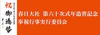 春日大社第六十次式年造替奉祝行事実行委員会