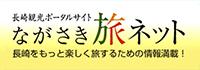長崎観光/旅行ポータルサイトながさき旅ネット