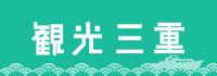 三重県(伊勢・鳥羽・鈴鹿・津・伊賀・松阪など)の旅行情報は、観光三重