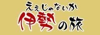 伊勢市観光協会ホームページ