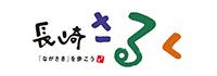 「ながさき」を歩こう! 長崎さるく公式ホームページ