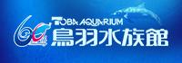 鳥羽水族館公式ホームページ