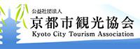 公益社団法人 京都市観光協会