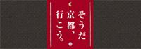 そうだ 京都、行こう。~京都への旅行、観光スポットで京都遊び~