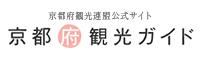 """京都""""府""""観光ガイド 〜京都府観光連盟公式サイト〜"""