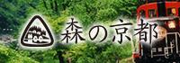 森の京都・公益社団法人京都府観光連盟