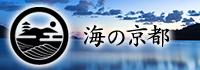 海の京都・海の京都観光圏