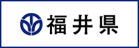 福井県庁オフィシャルサイト