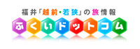福井県観光情報 ふくいドットコム