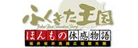 福井坂井奥越広域観光圏サイト「ふくきた王国」ほんもの体感物語