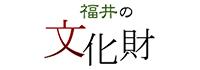福井の文化財