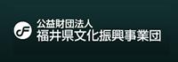 公益財団法人福井県文化振興事業団