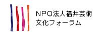 NPO法人福井芸術・文化フォーラム