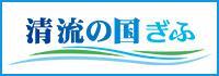 岐阜県公式ホームページ