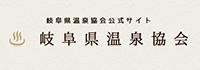 岐阜県温泉協会公式サイト