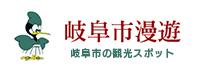 岐阜観光コンベンション協会「岐阜市漫遊」