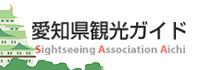 愛知県観光協会 愛知県観光ガイド