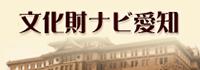 文化財ナビ愛知