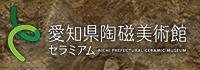 愛知県陶磁美術館 公式サイト