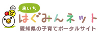 愛知県子育て支援ポータルサイト|あいち はぐみんNet