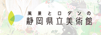 静岡県立美術館公式ホームページ