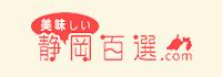 美味しい静岡百選.com