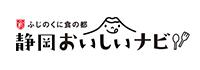 ふじのくに食の都 静岡おいしいナビ!