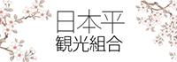 日本観光地100選の名勝地、日本平|日本平観光組合