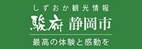 静岡市の観光情報サイト