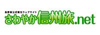 さわやか信州旅.net:長野県公式観光Webサイト