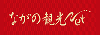 ながの観光net | 長野市のほっとな観光情報サイト