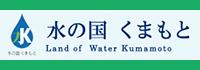 水の国くまもと」は水の宝庫・熊本県の魅力を発信するホームページです
