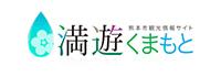 熊本市の公式観光サイト。160を超える豊富な観光スポット。